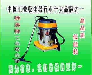 大功率粉尘工业吸尘器