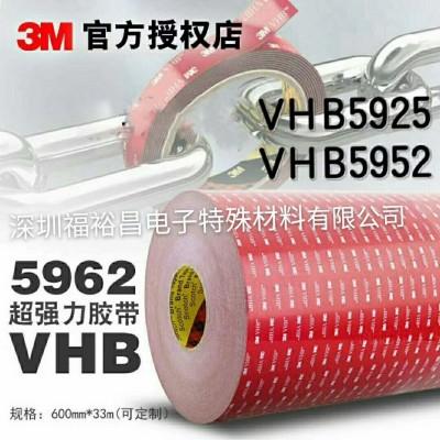 3M5952双面胶 3M5930泡棉胶  3M9325