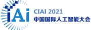 2021中国国际人工智能大会暨展示会