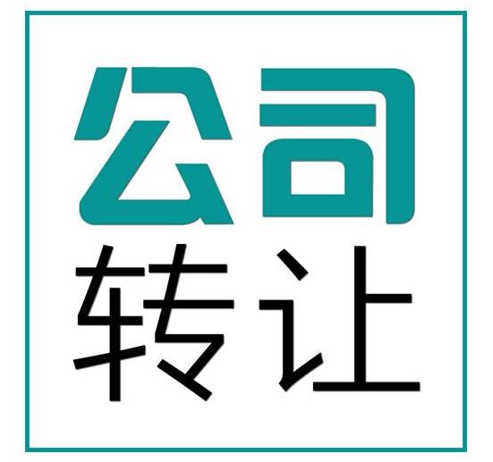 转让北京资产管理公司的办理流程及费用