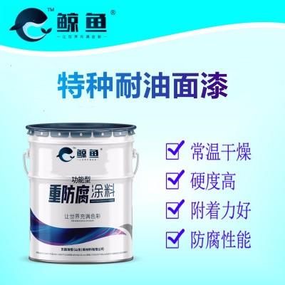 特种耐油涂料 油罐内壁用耐油防腐涂料