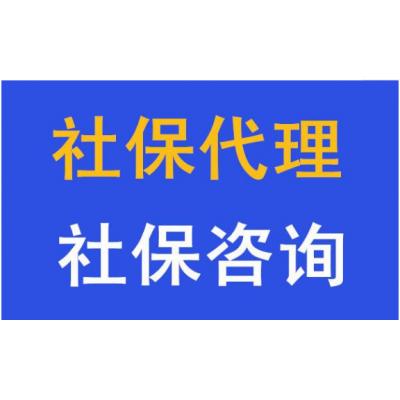 代买郑州公积金,代缴郑州五险一金,郑州社保代理公司