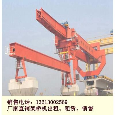 山西阳泉架桥机出租厂家双导梁公路架桥机组装基本要求