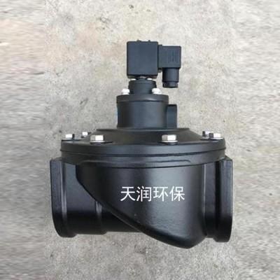 电磁脉冲阀常用型号辽源3寸直通式电磁脉冲阀