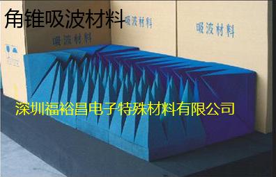 SA泡沫实心角锥吸波材料 平板/角锥型吸波海绵  吸波海绵