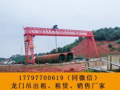 广东中山龙门起重机生产厂家 全包厢龙门吊报价