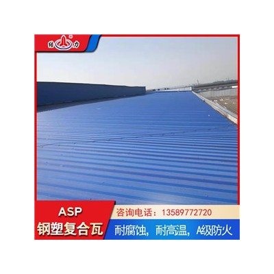 结力钢塑瓦 pvc铁皮瓦 防火耐腐板建材厂家