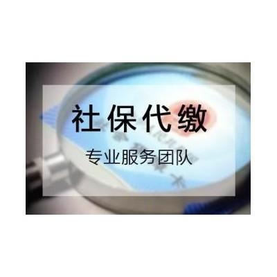 南京社保公积金代理,代缴南京公积金,南京公积金代理公司