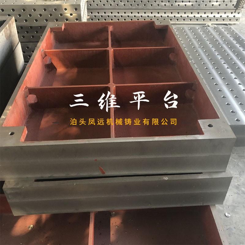 三维多功能柔性装配平台  焊接平台划线平台  三维平台