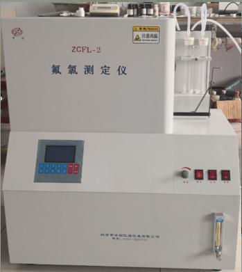 煤炭氟氯测定仪 氟氯元素分析仪选鹤壁中创氟氯测定仪