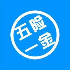 代缴阳江社保公司一个月需要多少,阳江社保代理公司