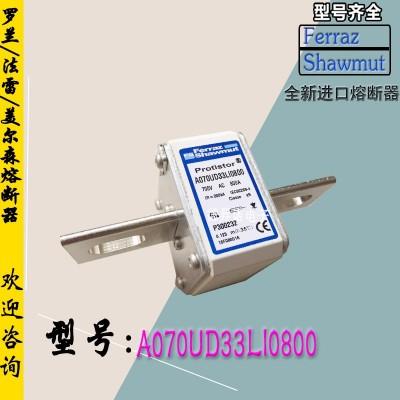 供应A070UD31KI350 700V350A罗兰熔断器