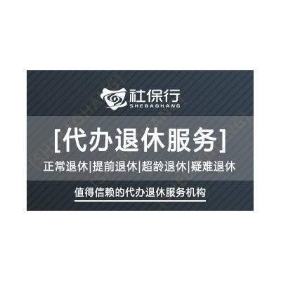 非京籍职工社保退休需要档案吗 代办退休 办理退休手续