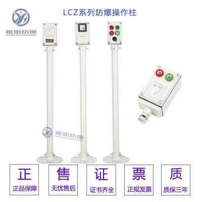 BZC53-A2D2K1L380V220V防爆按钮箱操作柱