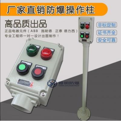 BZC51-A4D4K2ExdIIBT6风机防爆操作按钮箱