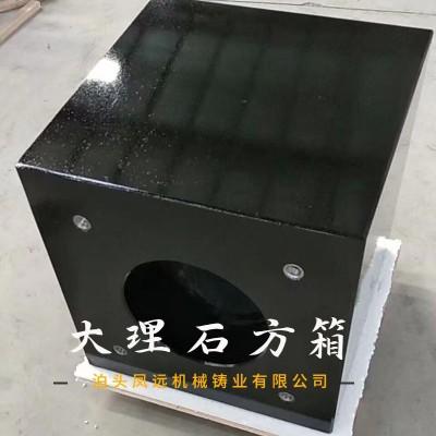 大理石检验方箱  花岗石方箱