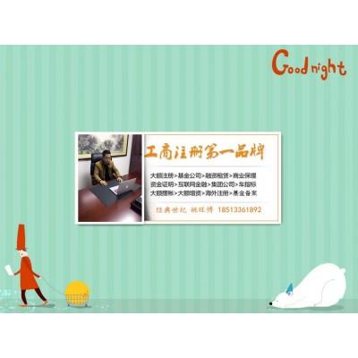快速代理注册北京科技公司当天出执照