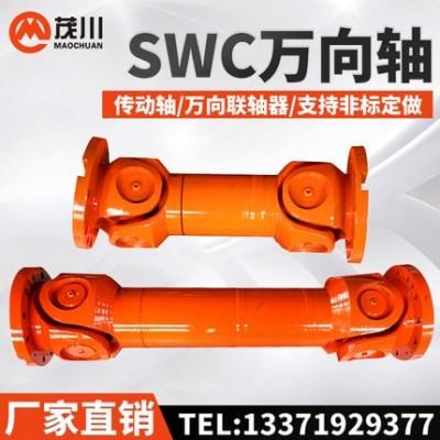 SWC伸缩焊接式P万向联轴器传动轴十字节叉WDBH无伸缩厂家