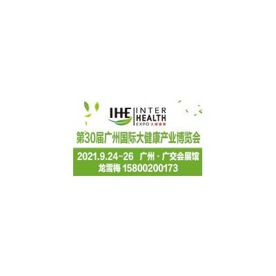 2021健康展览会 2021广州大健康博览会
