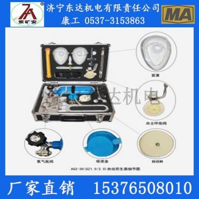 MZS-30自动苏生器价格 MZS-30自动苏生器批发