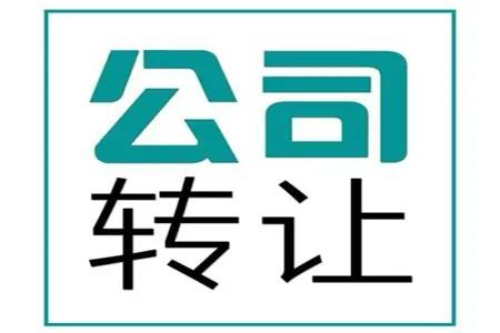 转让北京法X法律咨询事务所包变更