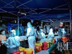 广州卫健委:广州越秀再现感染者社区 连夜核检