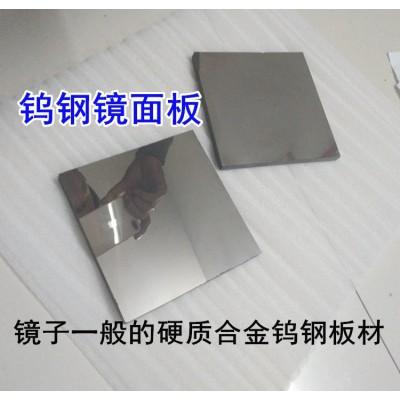 富士厂FUJI耐磨硬质合金F20钨钢镜面板价格