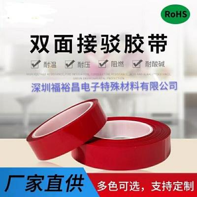 红色接驳胶带 离型纸接驳胶带 皮革接驳胶 不降速接纸飞接胶带