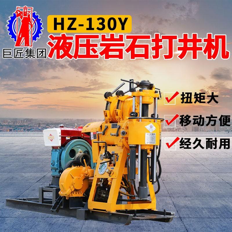 130米液压打井机 多功能钻孔机械设备 勘探灌浆民用打井