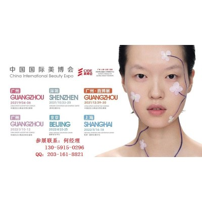 2022年上海虹桥美博会-2022年上海大虹桥美博会