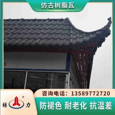 结力塑料屋面瓦 中式仿古瓦 河北石家庄农村树脂瓦耐腐蚀