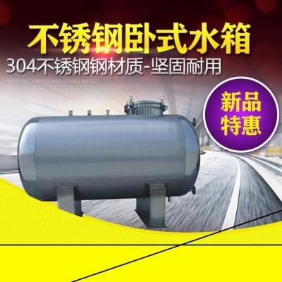 枣庄 鸿谦无菌卧式储水罐 食品级卧式无菌水罐 支持定制
