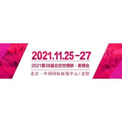 2021北京美博会确定2021年11月25-27日举办