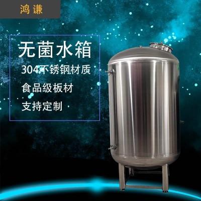 高密 鸿谦304无菌水箱 医用无菌水箱 源头直供