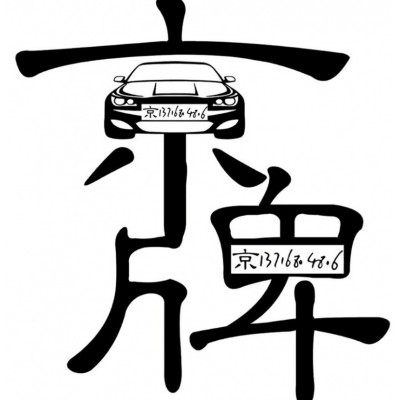 京牌出售北京公司户车辆使馆车辆