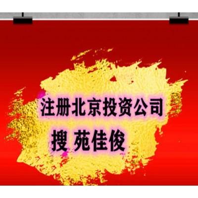 出售北京私募股权公司私募证券公司