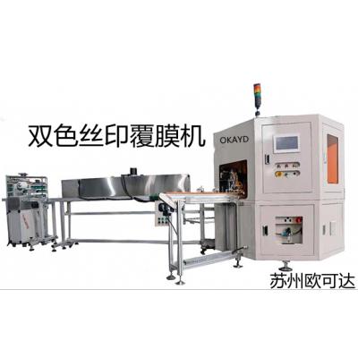 苏州欧可达全自动丝印机伺服网印机卷对卷丝印机卷对卷网印机厂家