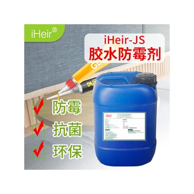 水性胶水防霉剂用途