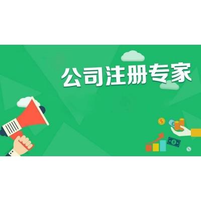 办理北京注册疑难公司