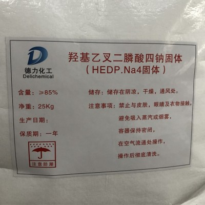 华南城 HEDP四钠 Na4.HEDP四钠