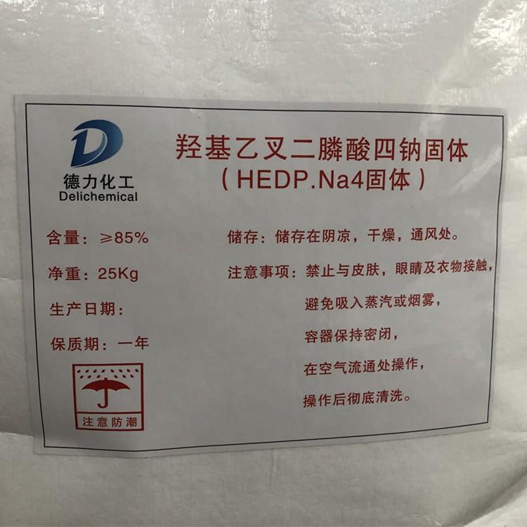 广东 HEDP四钠 Na4.HEDP四钠  德水化工