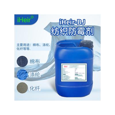 实用的纺织防霉剂