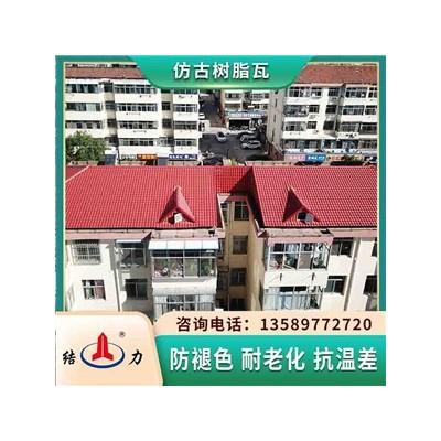 江苏镇江仿古建筑瓦 树脂屋面瓦 别墅塑料彩瓦使用好原料