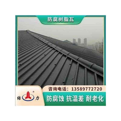 耐腐蚀梯形厂房瓦 山东龙口防腐树脂瓦 多彩玻纤屋面瓦
