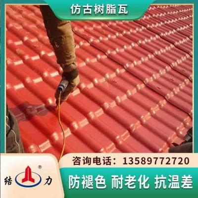 结力树脂瓦 仿古塑料瓦 山东烟台屋顶隔热瓦承载能力好