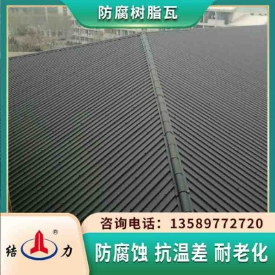 合成树脂瓦 山东泰安asa防腐板 砖厂化工厂煤场用结力防腐瓦