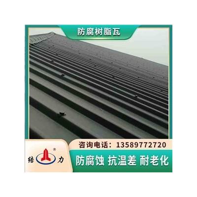 增强合成树脂瓦 防腐蚀树脂瓦 防腐墙体板定制生产
