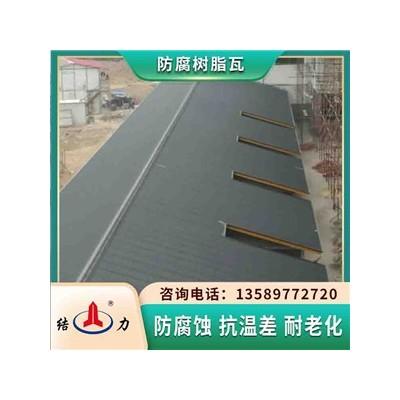 树脂波形瓦 江苏连云港asa树脂瓦 塑料防腐板抗老化