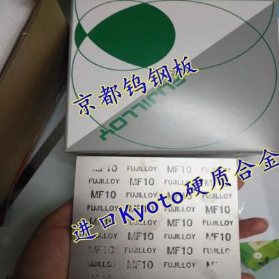 日本FUJILLOY无磁硬质合金M50无磁钢板M70生产厂家