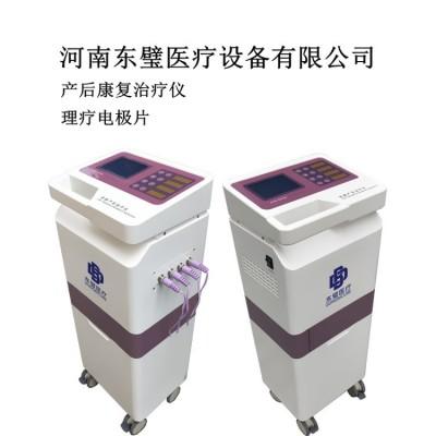 产后修复治疗仪-产后治疗仪-理疗电极片